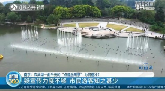 南京玄武湖点播音乐喷泉1000元一次 四个月无人尝鲜 公园管理方:暂不考虑调价