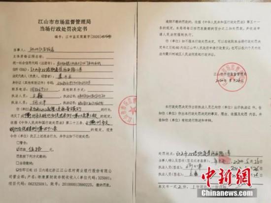 """未规范使用""""公勺公筷""""浙江衢州开全国首张罚单"""