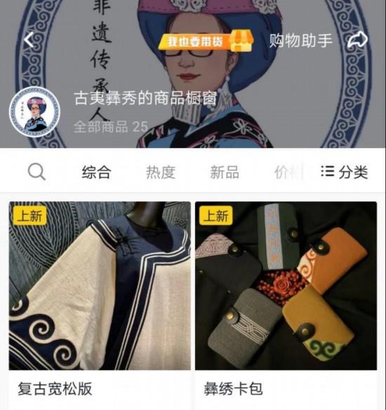 四川139家非遗扶贫就业工坊开网店