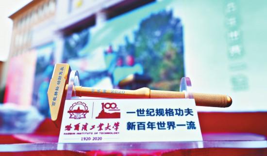 """百年哈工大薪火傳承""""功夫錘"""""""