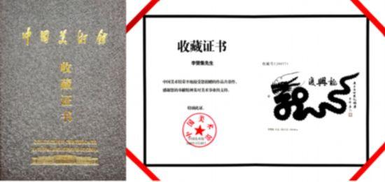 表國孬術館為李贊聚頒發了保藏証書?精选珍藏合集插图