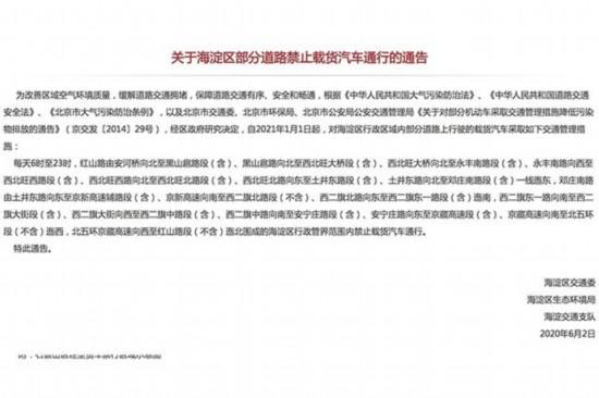 北京多区确定载货汽车禁行区域皮卡进六环受限