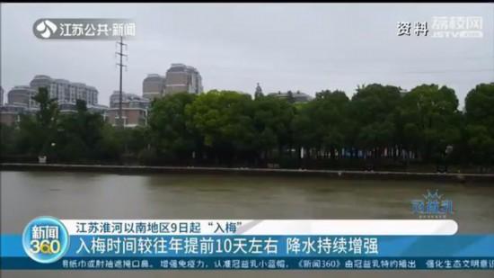 6月9号起,江苏淮河以南进入梅雨期 今年入梅提前10天左右