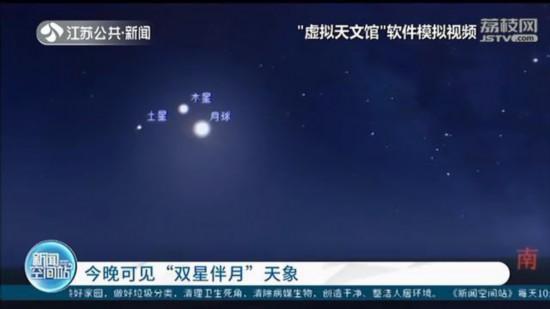 """白天晴好天气给力 江苏今晚可见""""双星伴月""""天象"""