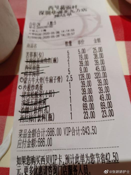 深圳西貝莜面村一門店強收茶水費 網友投訴已在退款處理中