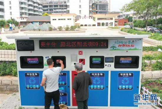 (社会)(1)河北唐山:智能垃圾分类柜助力城市环保