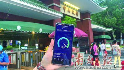 """广东5G""""新基建""""持续率先发展  实测多个区域信号覆盖增强"""