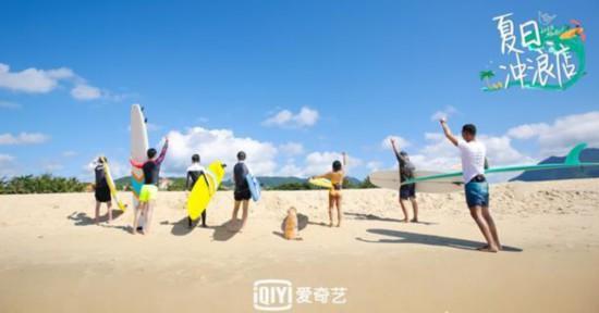 《夏日冲浪店》正式官宣  将环保理念与冲浪运动深度结合