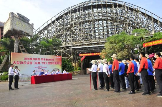 广西市场监管局举办2020年广西大型游乐设施应急救援演练