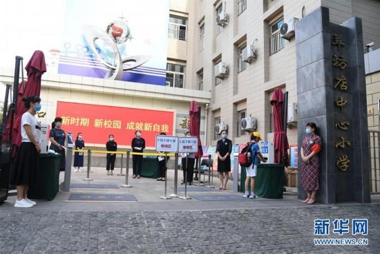 (新华视界)(1)北京:小学四年级、五年级学生返校上课