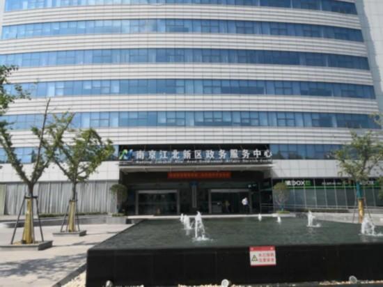 南京江北新區政務服務中心