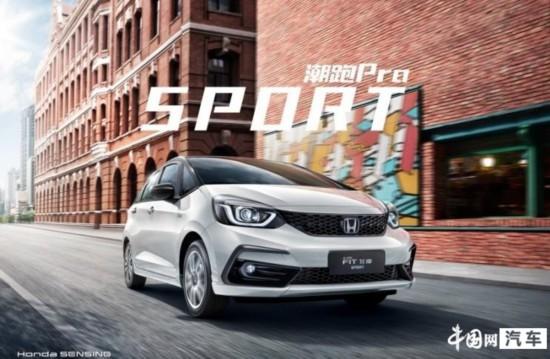 全新广汽本田飞度共推出潮跑Pro和潮越Max两款车型