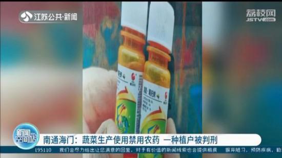 南通海門蔬菜種植戶使用禁令農藥 獲刑加罰款