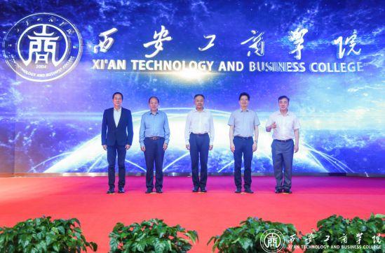 西安工商学院揭牌成立成陕西首批成功转设更名高校
