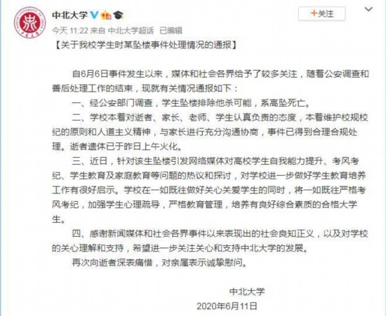 中北大学通报学生坠楼事件:学生坠楼排除他杀可能 遗体已火化