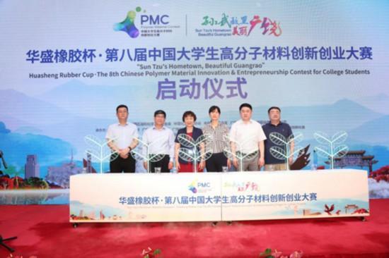 第八屆中國大學生高分子材料創新創業大賽啟動