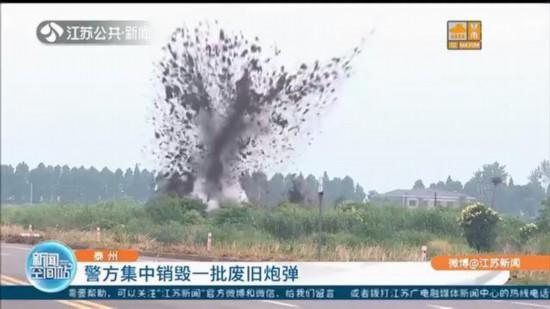 泰州工地挖出82枚废旧炮弹 销毁现场堪比大片