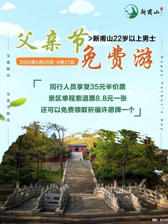 6月20-21日�商新甫山邀�22�q以上男士免�M游!