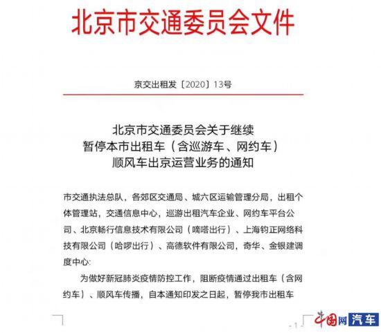 北京市交通委:出租车顺风车暂停出京运营业务