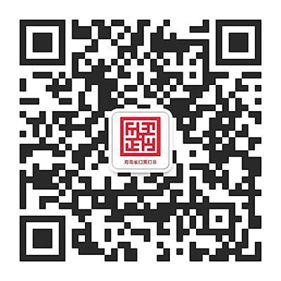 """""""海南省扫黄打非""""官方微信公众号上线"""