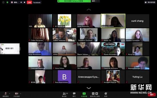 6月15日、オンラインで集合写真を撮影する「第13回『漢語橋』」サンクトペテルブルク予選の出場者たち。