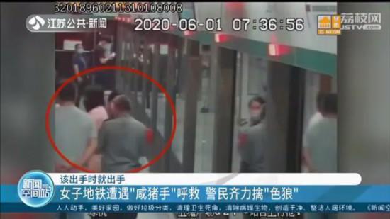 """女子南京地铁遭遇""""咸猪手""""大喊求救 警民齐力擒""""色狼"""""""