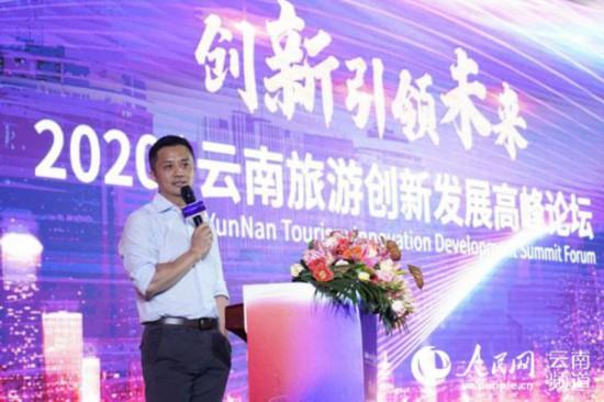 云南旅游创新发展高峰论坛在昆举行