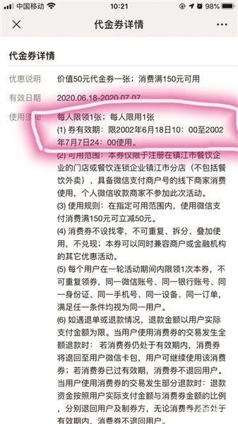 """餐飲消費券使用時間""""2002年""""?鎮江商務局致歉:工作失誤"""