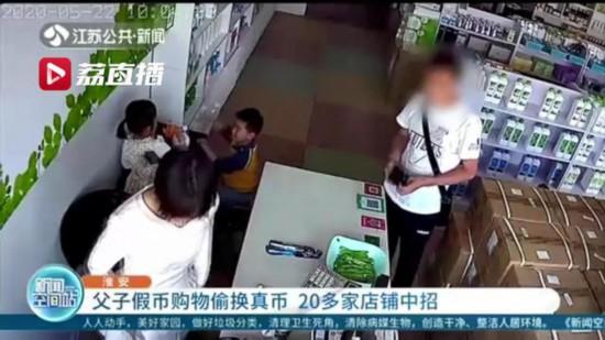 淮安父子用假幣購物偷換真幣 20多家店鋪中招