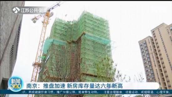 南京八家楼盘正在申领销许 新房库存量已达六年新高
