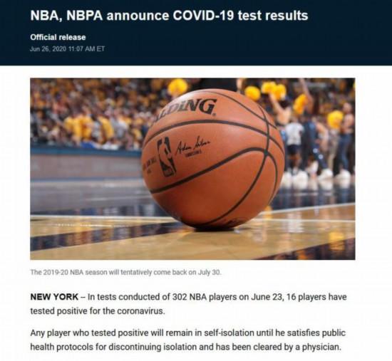 截圖來自於NBA官方