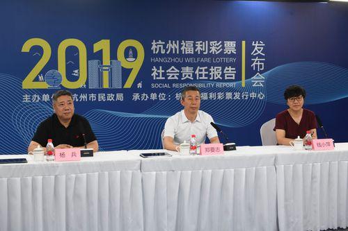 杭州福彩发布2019社会责任报告