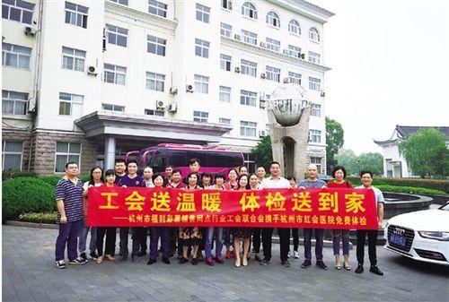 杭州福彩销售员行业工会组织体检
