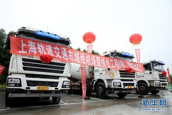 (经济)(2)上海:轨道交通建设忙