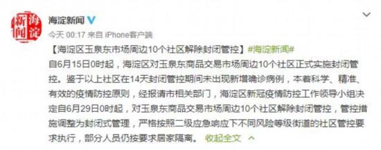 北京海淀玉泉东市场周边10个社区解除封闭管控