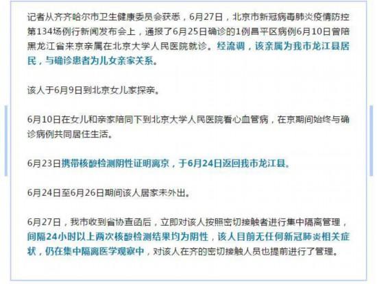 黑龙江一人与北京确诊病例密切接触官方通报相关情况