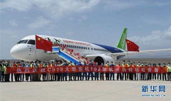 (图文互动)(2)国产C919客机飞抵吐鲁番 开展高温专项试飞