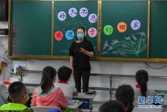 (教育)(3)吉林市部分年级复课