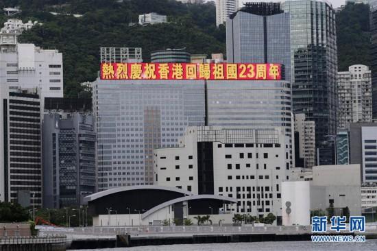 (港澳台·图文互动)(2)特稿:回归祖国廿三年 香港凝心聚力再出发