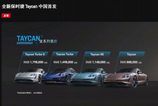全新保时捷Taycan上市将在12月到达中国经销店