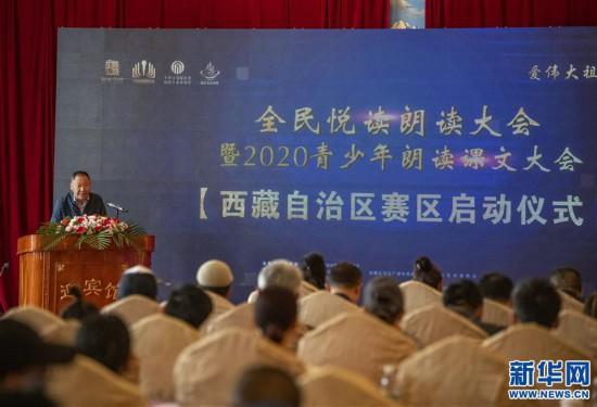 (专发新华网西藏频道)(图文互动)全民悦读朗诵大会西藏赛区在拉萨启动(3)