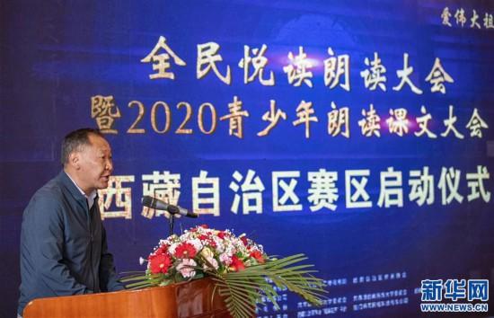 (专发新华网西藏频道)(图文互动)全民悦读朗诵大会西藏赛区在拉萨启动(7)