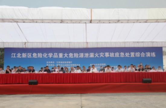南京江北新区开展危险化学品事故应急演练