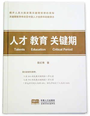 殷红博:名师出高徒,幼儿教师最关键