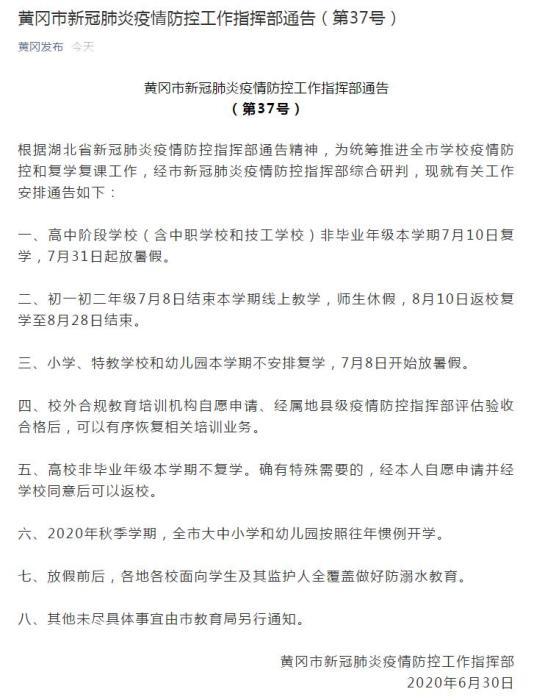 湖北黄冈:高中非毕业年级7月10日复学31日起放暑假