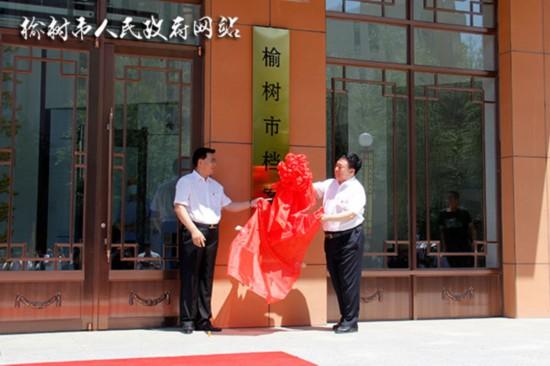 榆树市档案馆举行揭牌仪式并被授予长春市爱国主义教育基地