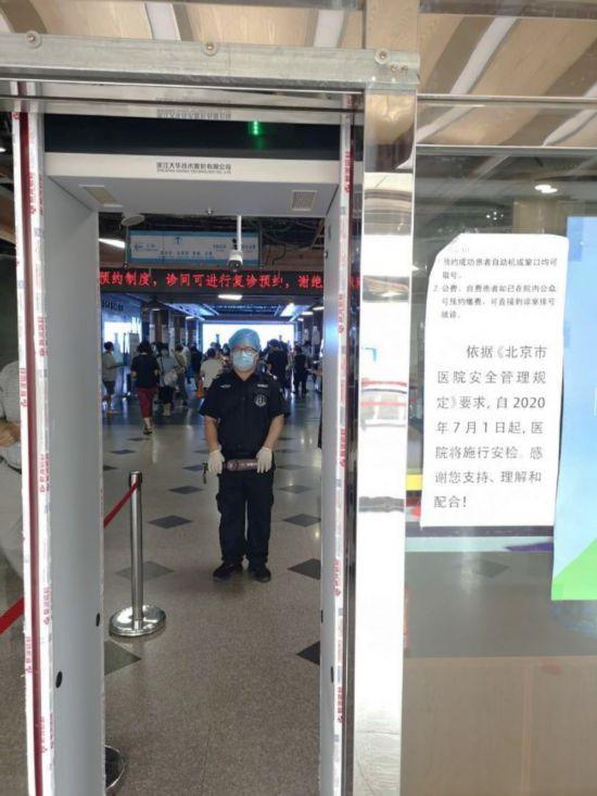北京中医药大学东方医院:逐步落实安全检查,确保医院医疗安全
