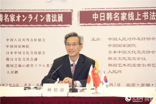 中国人民对外友好协会会长林松添致辞。实习生 赵鑫虎摄