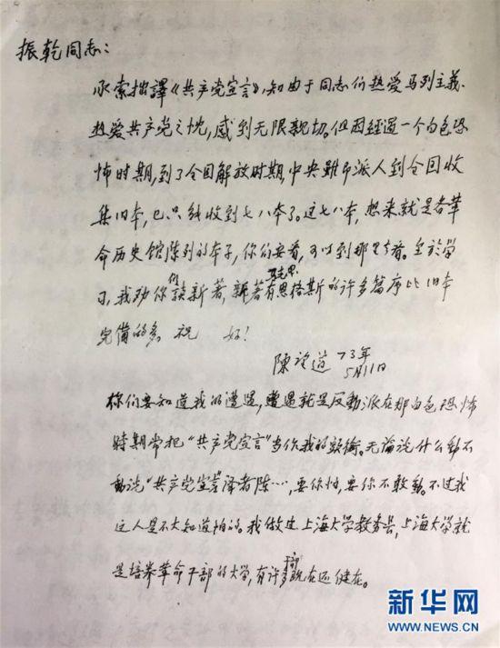 (新�y华全媒头条・图文互动)(4)永恒的明心�旱啤�―写在《共产党 嗡宣言》中文↓首译本出版100周年之际