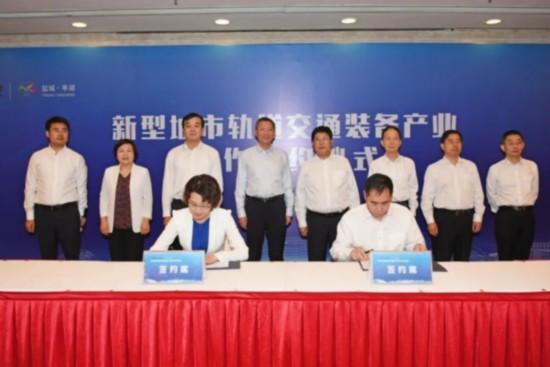 新型城市轨道交通装备产业项目签约现场